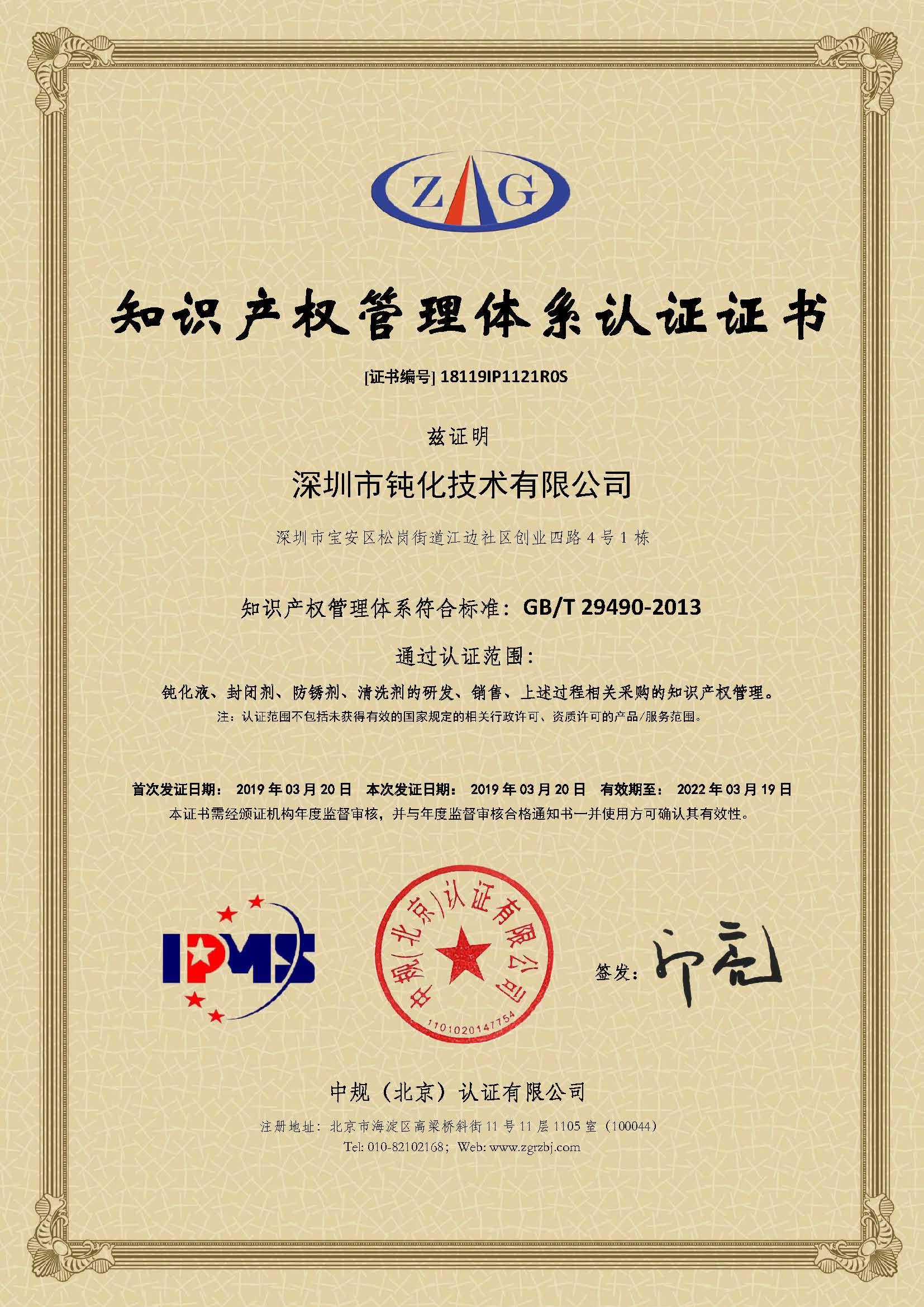 喜讯!热烈祝贺深圳市钝化技术有限公司获得知识产权管理体系认证证书