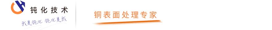公司动态-铜抛光液_铜钝化液_铜环保清洗剂_铜化学光亮剂-【深圳钝化技术厂家】
