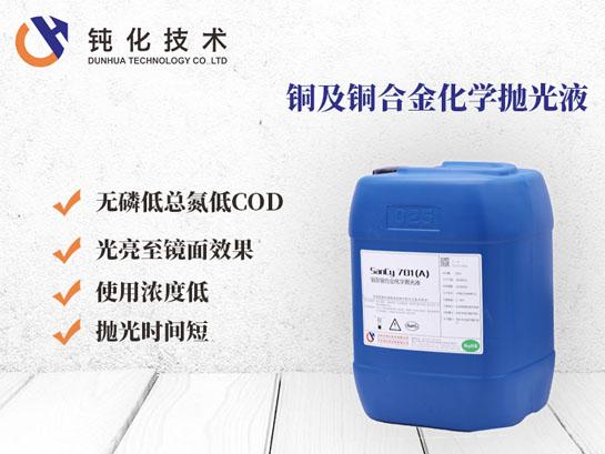 广州铜抛光液效果稳定,环保无污染!