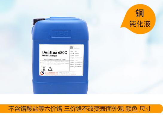 铜及铜合金钝化液DH680C