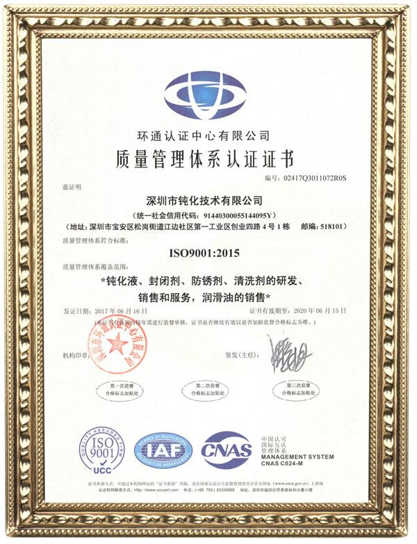 IOS9001中文版