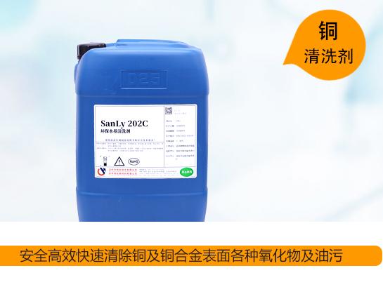 铜合金清洗剂SL202C