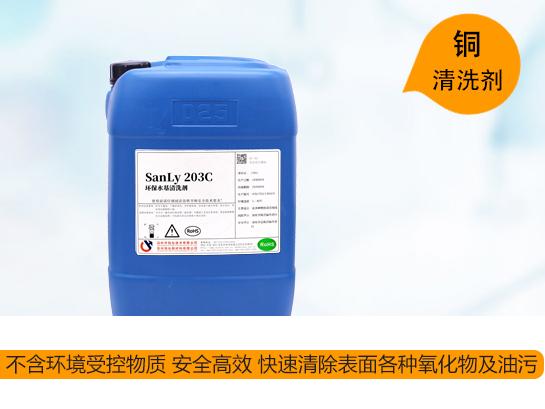 铜合金清洗剂SL203C