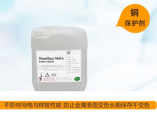 铜合金抗氧化剂DH968A