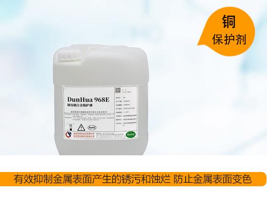 铜及铜合金保护剂DH968E