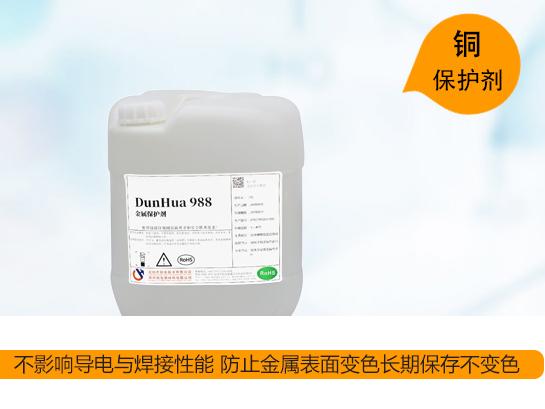 金属保护剂DH988