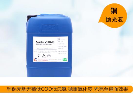 铜及铜合金钝化液SC-701(A)